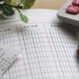 初心者の節約生活 最初に手をつけたい!毎月かかる固定費の見直し方法!