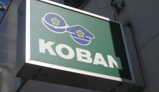 交番がKOBANになったのは何故?ローマ字の理由