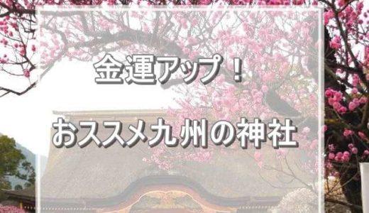 九州の金運アップ神社5選!おすすめ噂の人気スポットでお守りGET!