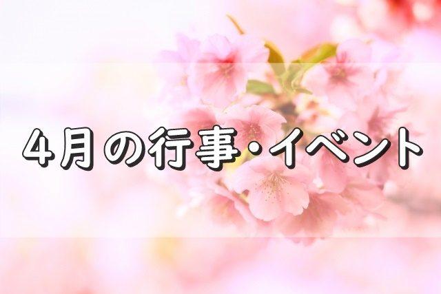 4月 イベント