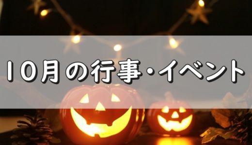 10月の行事とイベントは何がある?お祭りも!