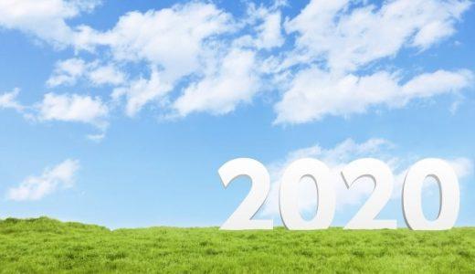 2020年限定で祝日移動が決まる?海も山も体育も!