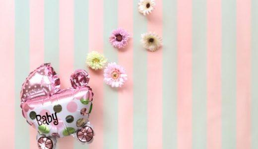 出産祝いの金額相場と渡す時期、袋やお返しは?一言メッセージも!