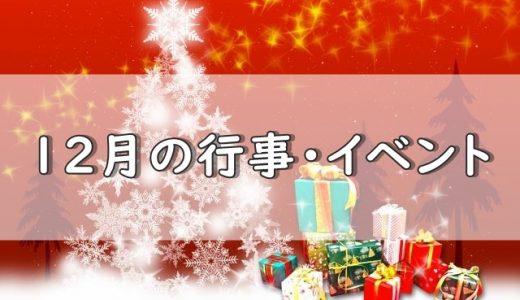 12月の行事とイベントは何がある?お祭りも!