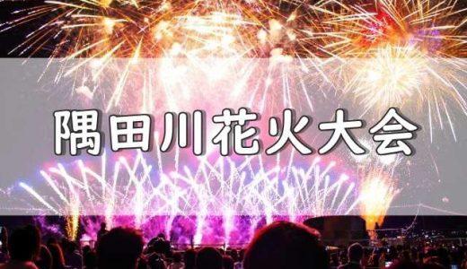 隅田川花火大会2018年の日程と周辺の食事場所や観光スポットは?
