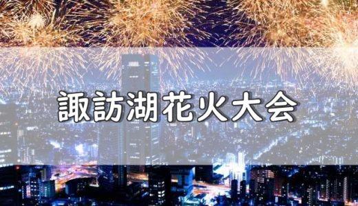 諏訪湖花火大会2018年の日程と周辺の食事場所や観光スポットは?