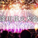 淀川花火大会2018年の日程と周辺の食事場所や観光スポットは?