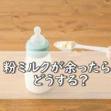 粉ミルクが余ったらどんな利用方法があるか調べてみたよ
