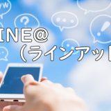 LINE@(らいんあっと)はビジネス用!何ができる?上手な使い方とは?