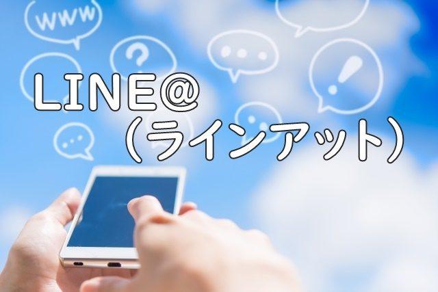 LINE@で何ができる?使い方も!