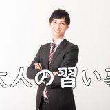 【男性】大人の習い事!30代ではじめる初心者おすすめランキング!
